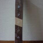 つみきケース - コピー